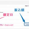 Google AdsenseとYoutubeの確定日(締め日)と支払日【仕訳例あり】