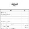 【アフィリエイト】確定申告後に保存義務がある帳簿とかメモ【青色65】