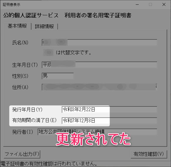 JPKIソフトでマイナンバーカードの証明書の期限を確認