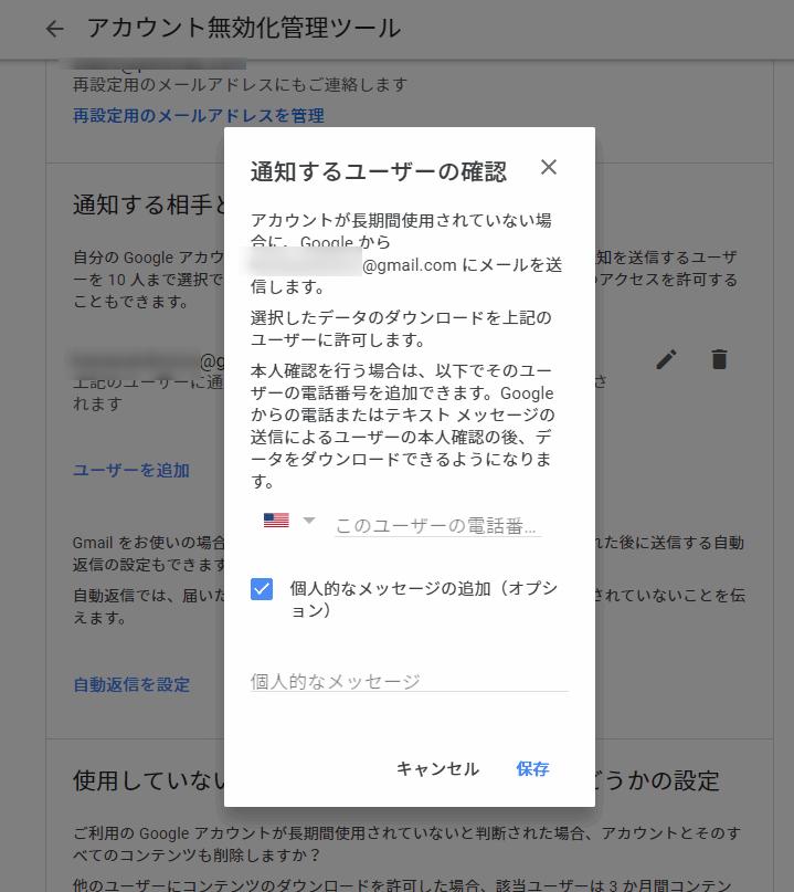 Googleのアカウント無効化ツール