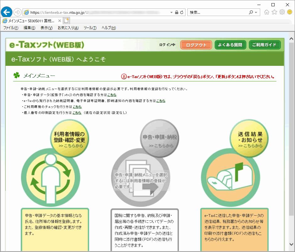 版 e tax web