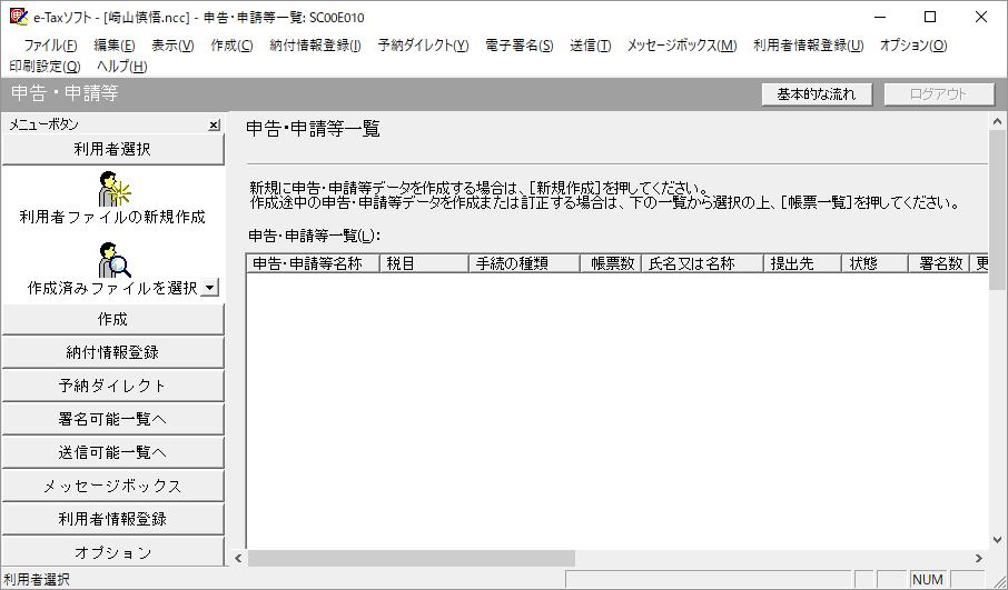 Tax ソフト e 【難解イータックス】e